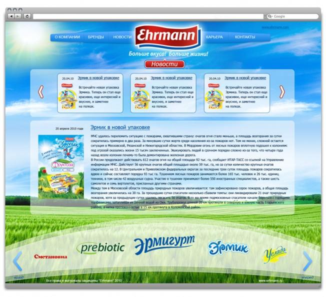 ehrmann1