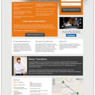 Промо страница для компании SalesUp