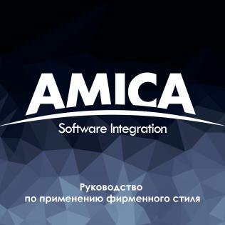 Фирменный стиль для компании AMICA