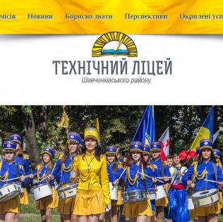 Сайт Технический Лицей г.Киев