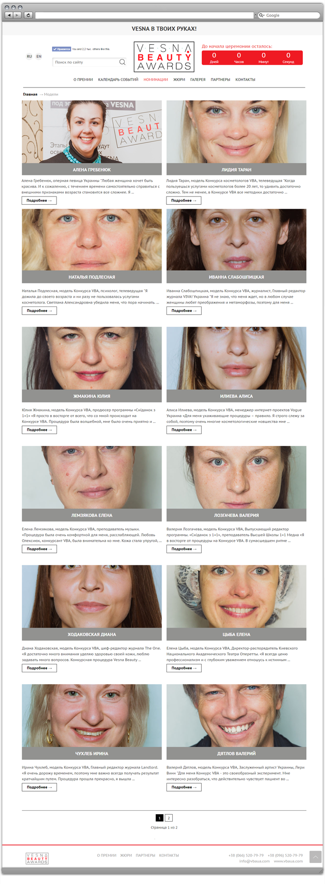 Модели церемонии Vesna Beuty Awars