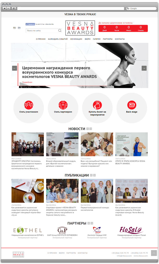 Церемония Vesna Beuty Awards